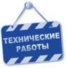 Проведение технических работ на сайте 10 - 11 февраля