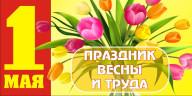 График работы наших отделов продаж на Праздник Весны и Труда