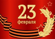 График работы наших отделов продаж в период празднования Дня защитника Отечества